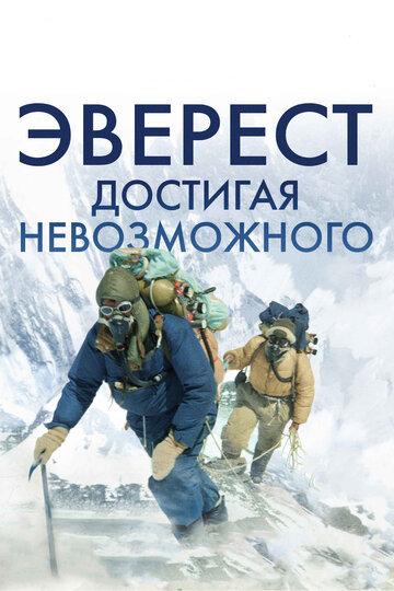Эверест. Достигая невозможного (2013) - смотреть онлайн