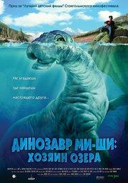 Смотреть онлайн Динозавр Ми-ши: Хозяин озера