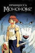 Принцесса Мононоке (Mononoke-hime)