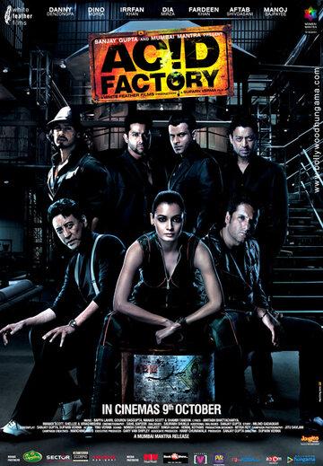 Заброшенная фабрика