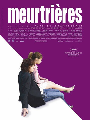 Убийцы (2006)