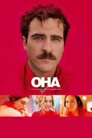 Смотреть Она (2014) в HD качестве 720p