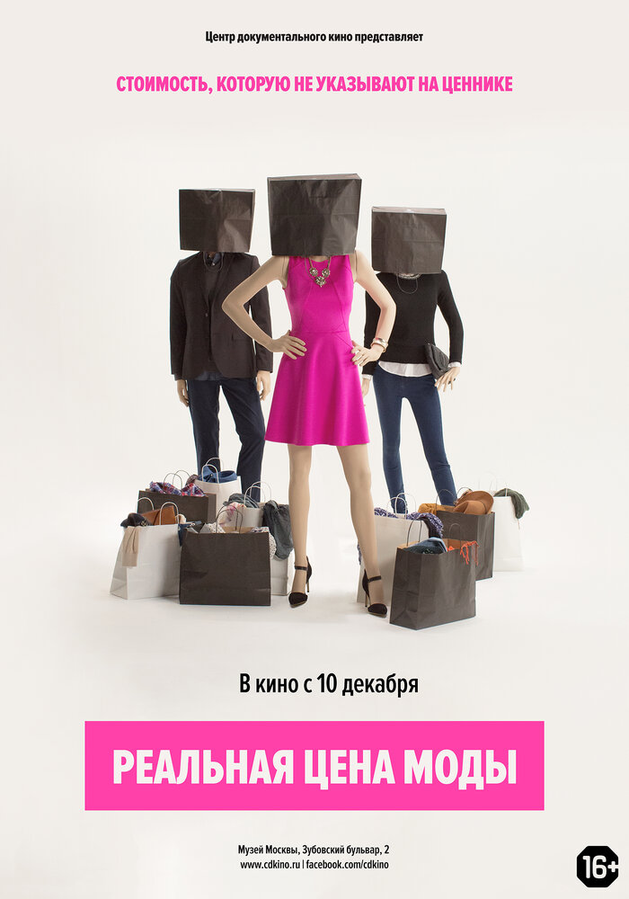 Постер Реальная цена моды