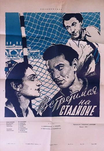 Встретимся на стадионе (1956) полный фильм онлайн