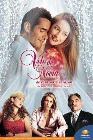 Фата невесты / Velo de novia