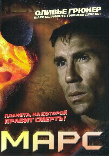 Фильм Марс