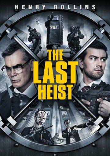 Последнее ограбление / The Last Heist (2016) смотреть онлайн