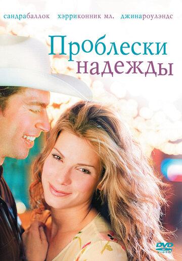 Постер к фильму Проблески надежды (1998)