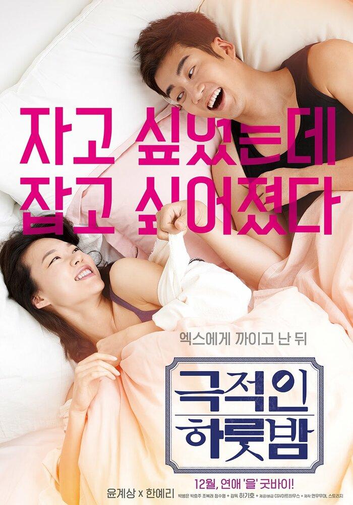923459 - Драматичная ночь ✸ 2015 ✸ Корея Южная
