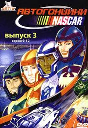 Смотреть онлайн Автогонщики Наскар