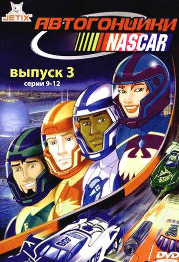 Автогонщики Наскар