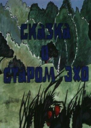 Сказка о старом эхо (1989)