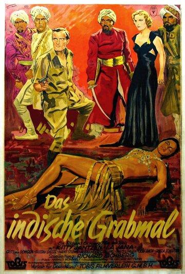 Индийская гробница (1937)