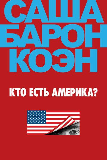Ху из Америка? / Кто есть Америка?  (1 сезон)