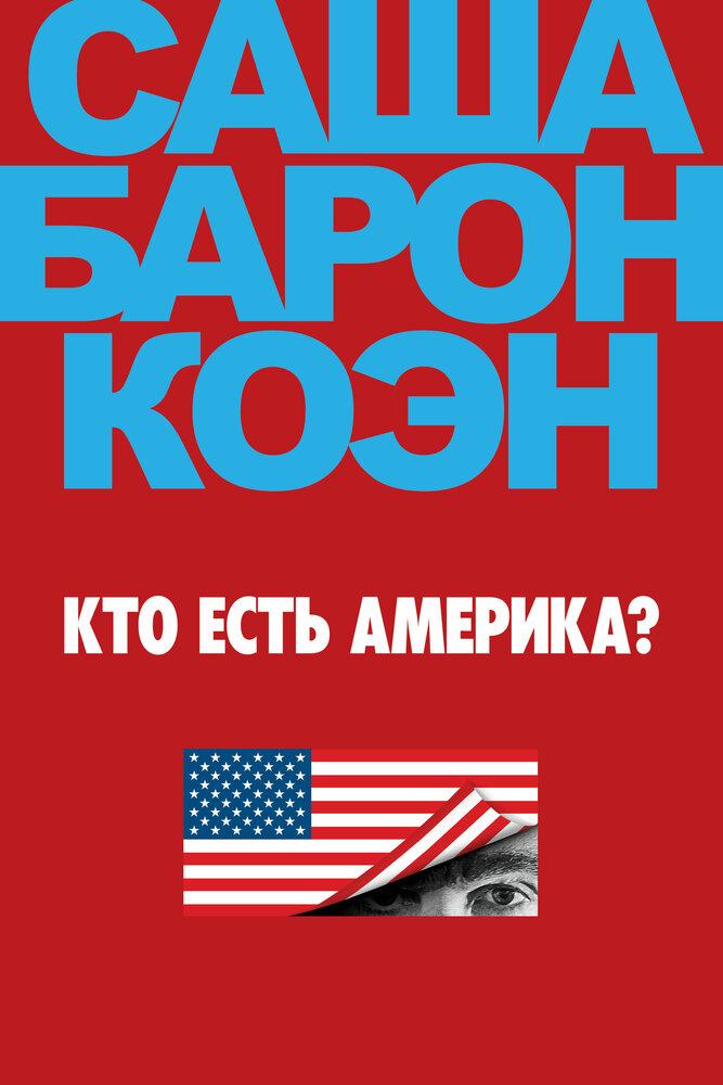 Кто есть Америка? / Who Is America?. 2018г.