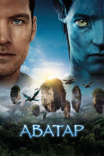 Аватар (Avatar2009)