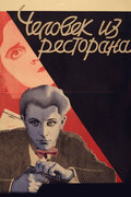 Человек из ресторана (1927)