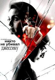 Никто не убивал Джессику (2011)