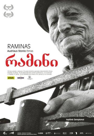 Рамин (2011) полный фильм