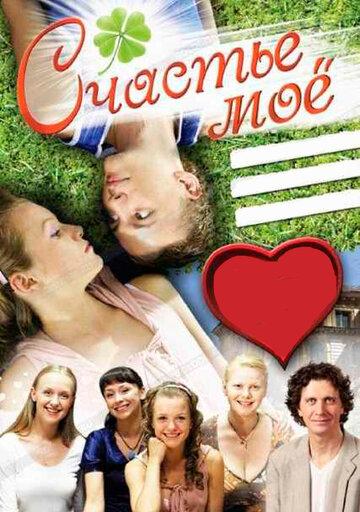 Счастье мое (2007) полный фильм