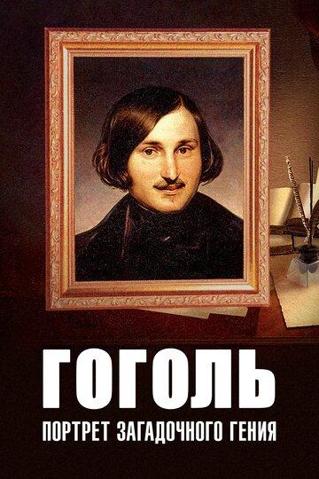 Гоголь: Портрет загадочного гения (Gogol: Portret zagadochnogo geniya)