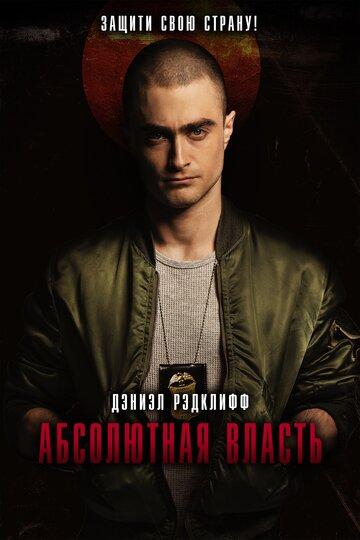 Фильм Абсолютная власть