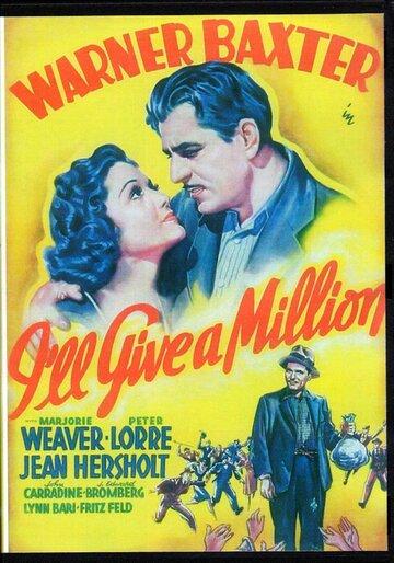 Дам миллион (1938)