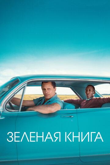 Постер к фильму Зелёная книга