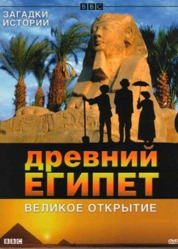 BBC: Древний Египет. Великое открытие 2005