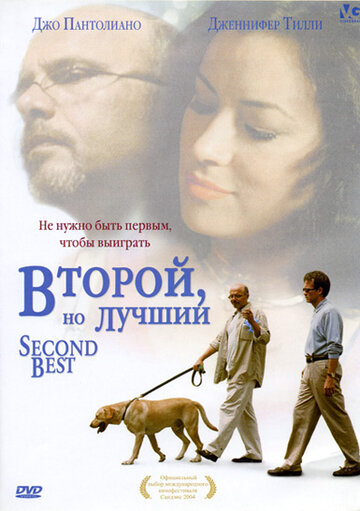 Второй, но лучший (2004)