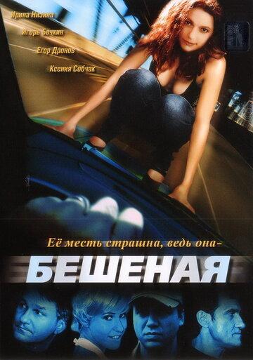 Бешеная (2007) полный фильм онлайн