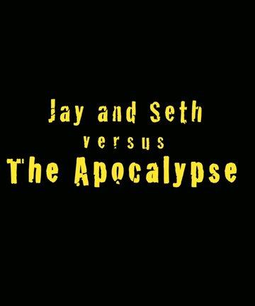 Джей и Сет против апокалипсиса