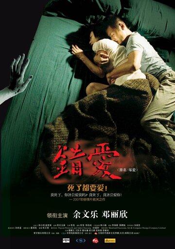 Скачать дораму Любовь с мертвецом Chung oi