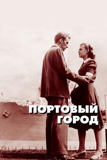 Портовый город 1948