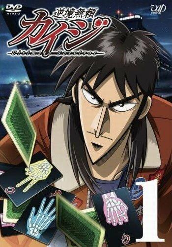 Кайдзи (сериал 2007 – 2011)