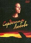 Сердечная любовь (1993)