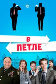 В петле (2009)