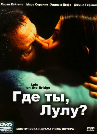 Где ты, Лулу? 1998