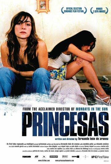 Принцессы смотреть онлайн