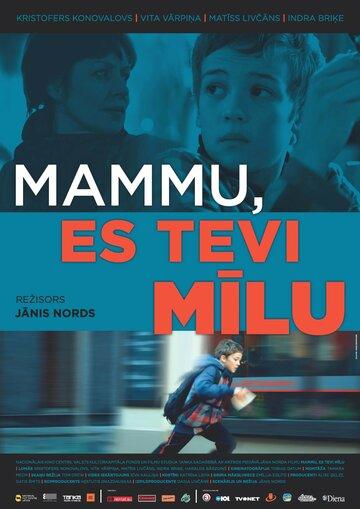Мама, я люблю тебя (Mammu, es Tevi milu)