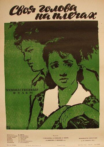 Своя голова на плечах (1961) полный фильм онлайн