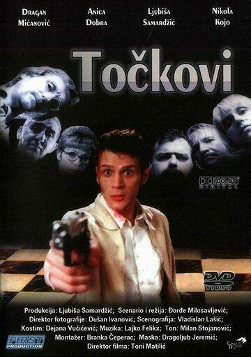 Колеса (1998)