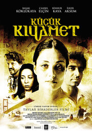 Маленький апокалипсис (2006)