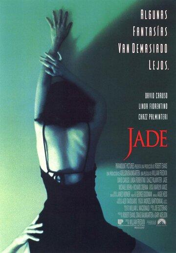 Постер к фильму Шлюха (1995)