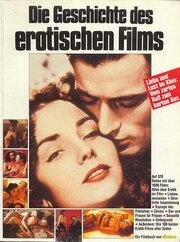 История эротических фильмов