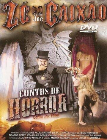 Сказки ужасов (1997)