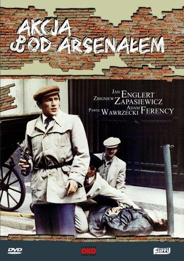 Операция у арсенала (1977)