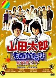 История Ямады Таро (2007)
