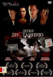 Держи дистанцию (2005)