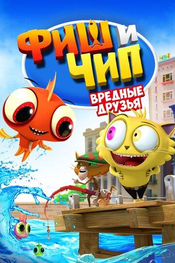 Фиш и Чип. Вредные друзья 2013